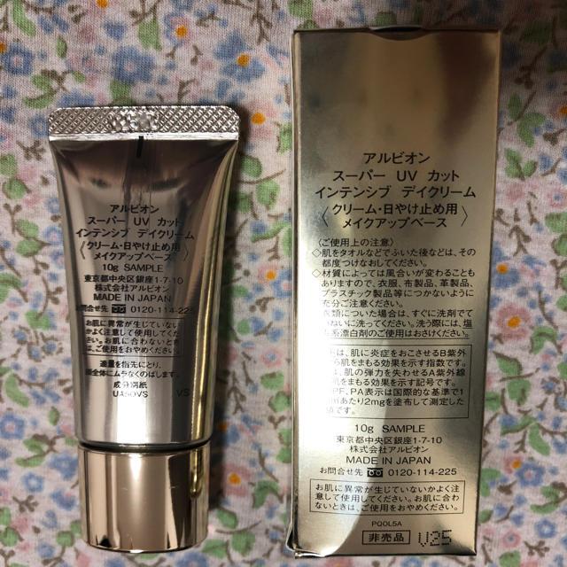 ALBION(アルビオン)のアルビオン  スーパー UV カット インテンシブ デイクリーム コスメ/美容のボディケア(日焼け止め/サンオイル)の商品写真