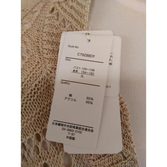 しまむら(シマムラ)の新品 プチプラのあや カーディガン しまむら 3L レディースのジャケット/アウター(その他)の商品写真