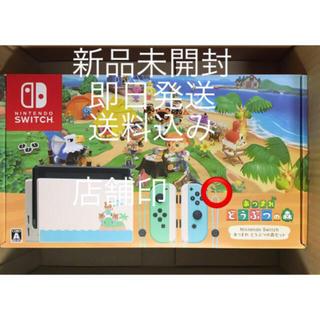 ニンテンドースイッチ(Nintendo Switch)の任天堂Switch どうぶつの森 セット(家庭用ゲーム機本体)