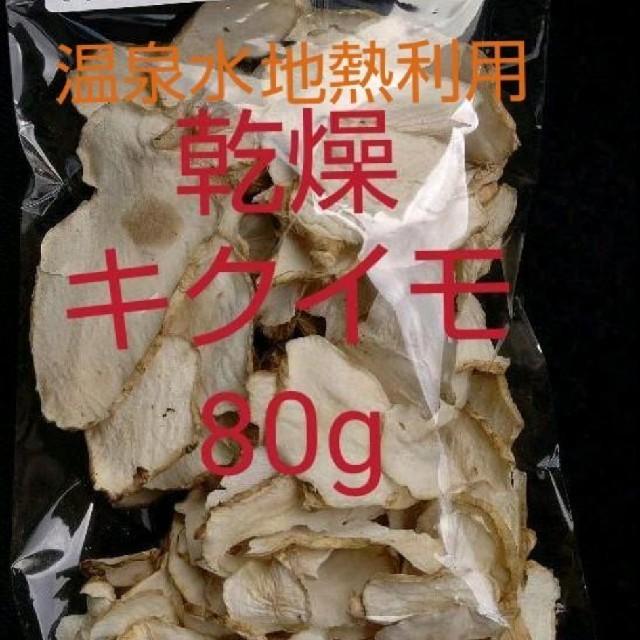 温泉地熱利用 乾燥キクイモ 菊芋 食品/飲料/酒の食品(野菜)の商品写真