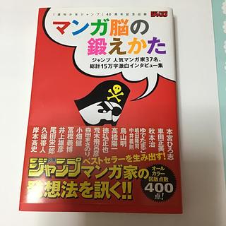 シュウエイシャ(集英社)のマンガ脳の鍛えかた ジャンプ人気マンガ家37名、総計15万字激白インタ(少年漫画)