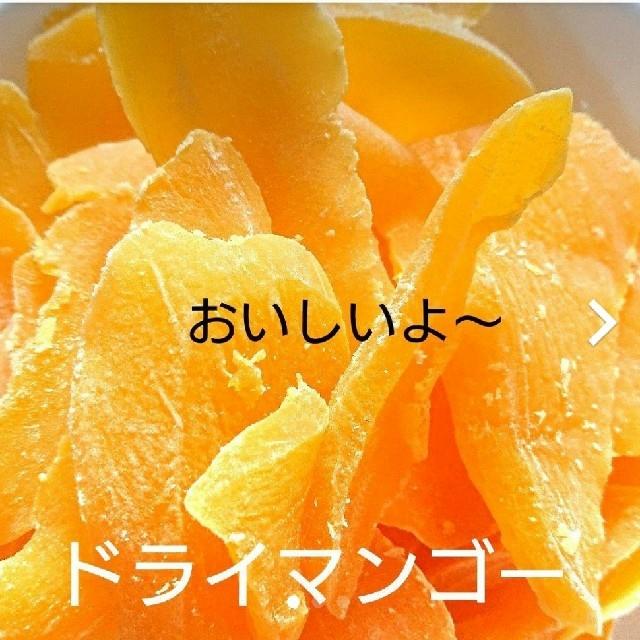 ドライフルーツ(マンゴー) 食品/飲料/酒の食品(フルーツ)の商品写真