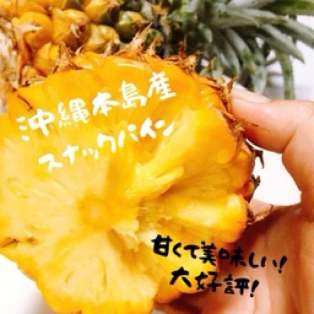 甘い!大好評!手でちぎって食べれる!沖縄産スナックパイン お試し2玉 食品/飲料/酒の食品(フルーツ)の商品写真
