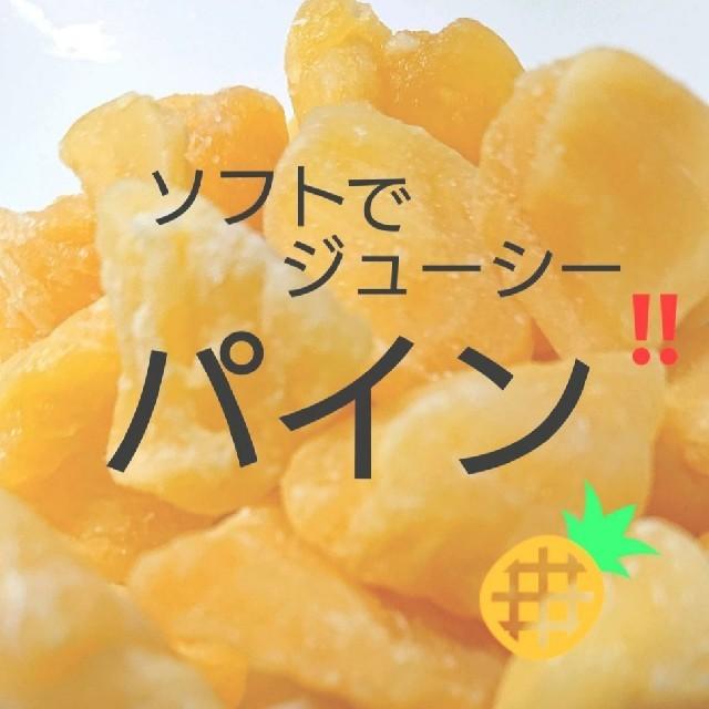 ドライフルーツ!(パイン、オレンジ) 食品/飲料/酒の食品(フルーツ)の商品写真