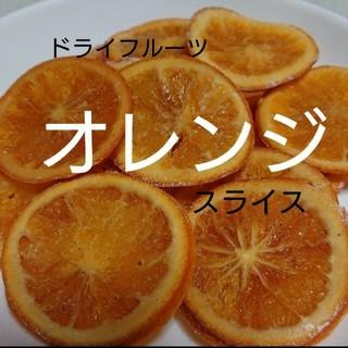 ドライフルーツ!(パイン、オレンジ)(フルーツ)