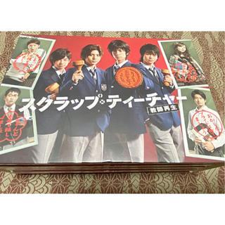 ヘイセイジャンプ(Hey! Say! JUMP)のスクラップ・ティーチャー 教師再生 DVD-BOX〈5枚組〉(TVドラマ)