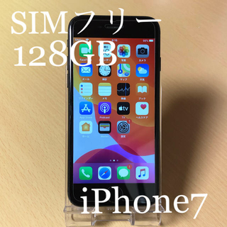 アイフォーン(iPhone)のiPhone7 JetBlack 128GB SIMフリー 本体 動作品(スマートフォン本体)