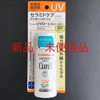 キュレル(Curel)の 新品未開封  花王 キュレル UVローション 日焼け止め 60ml 顔からだ用(日焼け止め/サンオイル)