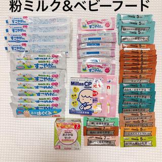 和光堂 - 未開封 粉ミルク ベビーフード スティック 赤ちゃん 離乳食 哺乳瓶 消毒 除菌