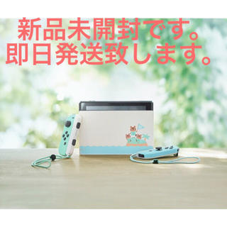 ニンテンドースイッチ(Nintendo Switch)の☆即日発送★Nintendo Switch あつまれ どうぶつの森セット 同梱版(家庭用ゲーム機本体)