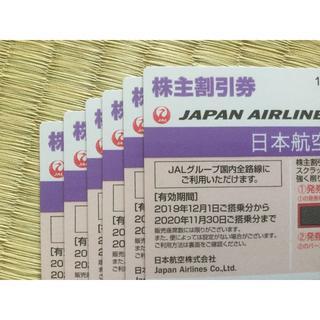 JAL(日本航空) - JAL株主優待券 有効期限2020年11月末日 最大4枚まで対応
