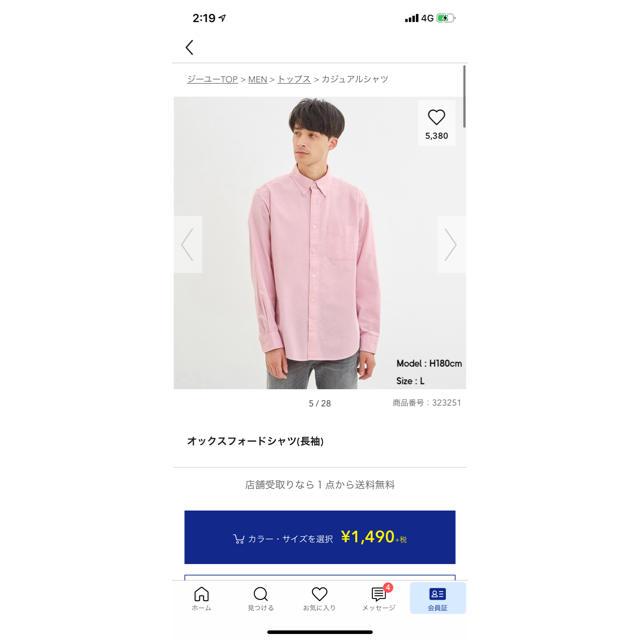 GU(ジーユー)のGU オックスフォードシャツ(長袖) メンズのトップス(シャツ)の商品写真