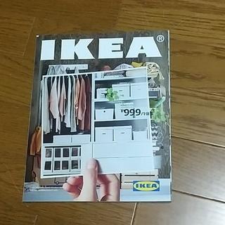 イケア(IKEA)の最新版 IKEAカタログ2冊(住まい/暮らし/子育て)
