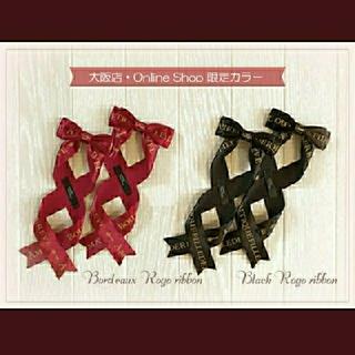 アマベル(Amavel)のLOTUS ribbon×Amavel 別注 ツインテバレッタ 新品未開封品(バレッタ/ヘアクリップ)