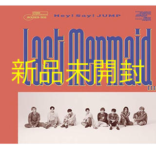 Last Mermaid… 初回限定盤2 CD+DVD 新品 hey say