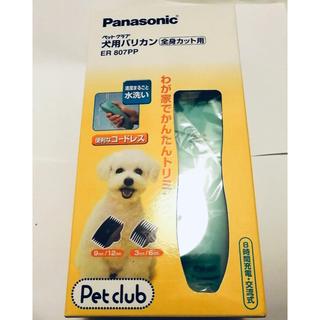 パナソニック(Panasonic)の【新品】パナソニック 犬用バリカン 「ペットクラブ」(犬)