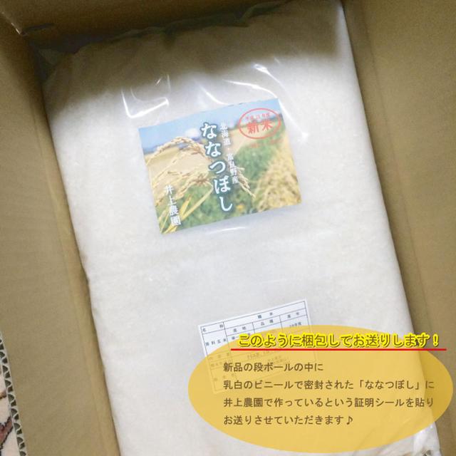 1等米!ななつぼし 白米10kg お米 米 ブランド米 農家直送 精米価格 食品/飲料/酒の食品(米/穀物)の商品写真