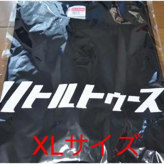 リトルトゥース Tシャツ 黒XL(お笑い芸人)