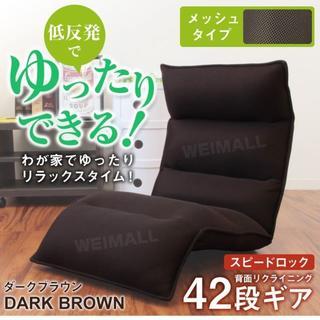 新品★座椅子 低反発 ハイバック 42段ギア メッシュ-k/p (座椅子)