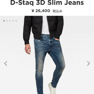 ジースター(G-STAR RAW)の美品 D-Staq 3D Slim Jeans(デニム/ジーンズ)