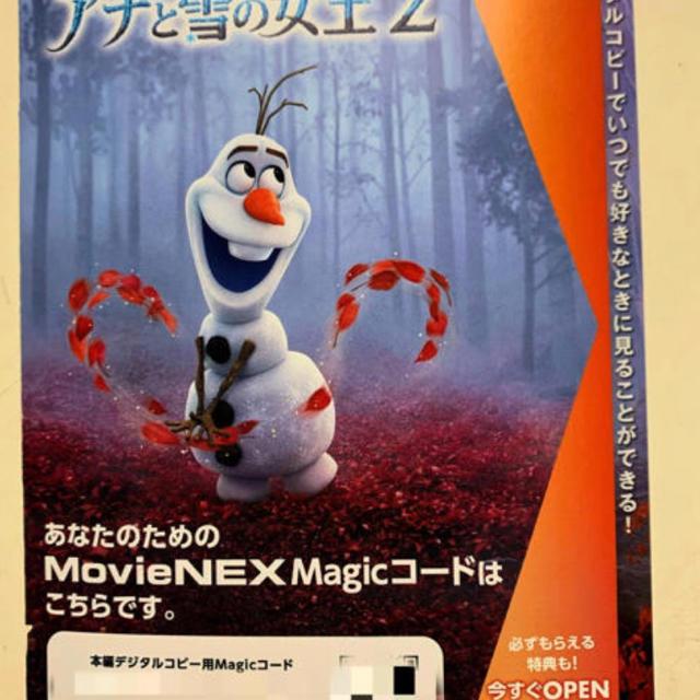 Disney(ディズニー)の【未使用】アナと雪の女王2 マジックコード エンタメ/ホビーのDVD/ブルーレイ(キッズ/ファミリー)の商品写真