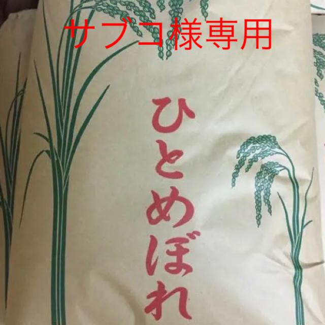 【サブコ様 年契専用】令和1年度ひとめぼれ玄米25kg 食品/飲料/酒の食品(米/穀物)の商品写真
