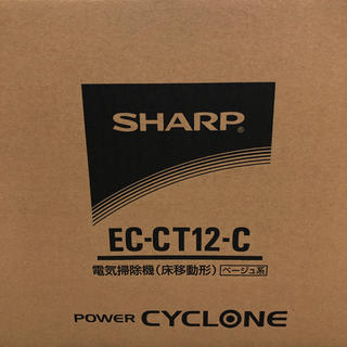 シャープ(SHARP)のSHARP EC-CT12-C(掃除機)