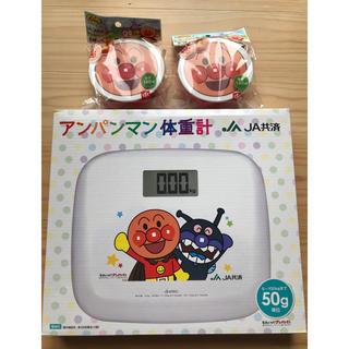 アンパンマン - 新品 アンパンマン  体重計 デザートケース 3点セット 非売品 JA共済