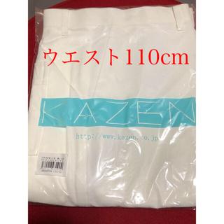 カゼン(KAZEN)の未開封新品】メンズ白衣パンツ W110 カゼン オフホワイトです!(その他)