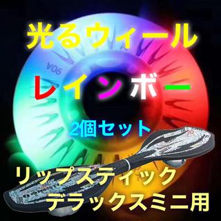 リップスティックデラックスミニ用 光るウィール(タイヤ) レインボー