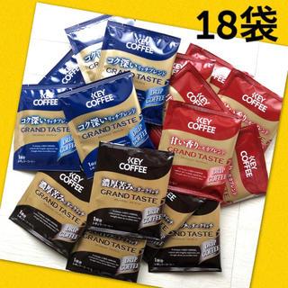 KEY COFFEE ドリップコーヒー 18杯分 珈琲