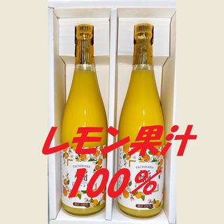 国産マイヤーレモン ストレート果汁720ml 2本(フルーツ)