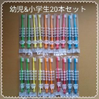 347【歯科専売】幼児ミニ歯ブラシ&小学生歯ブラシ 20本セット(その他)