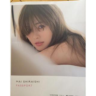 コウダンシャ(講談社)の白石麻衣写真集パスポート(アート/エンタメ)