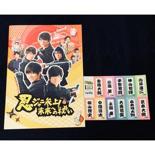 ジャニーズWEST - 忍ジャニ参上!未来への戦い  パンフレットセット
