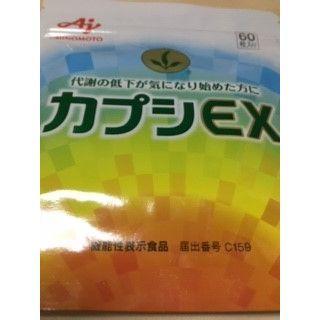 アジノモト(味の素)の☆新品☆AJINOMOTO カプシEX 60粒☆(その他)