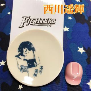 北海道日本ハムファイターズ - 西川遥輝 ファイターズ 豆皿&箸置きセット
