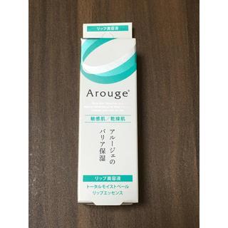 アルージェ(Arouge)のアルージェ リップ美容液(リップケア/リップクリーム)