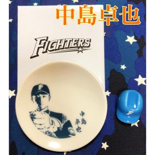 北海道日本ハムファイターズ - 中島卓也 ファイターズ 豆皿&箸置きセット