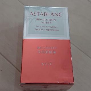 アスタブラン(ASTABLANC)のアスタブラン レボリューション ホワイト 美白美容液(美容液)