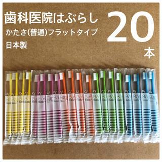 歯科医院専用 歯ブラシ 20本セット 日本製 Ci ベーシック ふつう フラット(歯ブラシ/デンタルフロス)