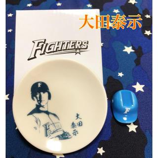 ホッカイドウニホンハムファイターズ(北海道日本ハムファイターズ)の大田泰示 ファイターズ 豆皿&箸置きセット(その他)