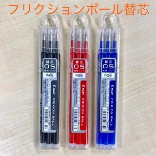 フリクションメイド(FRICTION made)のフリクション ボール 替芯 0.5   3色セット(ペン/マーカー)