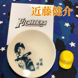 ホッカイドウニホンハムファイターズ(北海道日本ハムファイターズ)の近藤健介 ファイターズ 豆皿&箸置きセット(その他)
