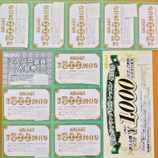 ラウンドワン 株主優待券 割引券500円×20枚(ボウリング場)