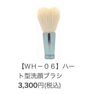 熊野筆  洗顔ブラシ 新品未使用★(洗顔ネット/泡立て小物)