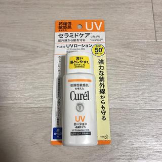キュレル(Curel)のキュレル UVローション SPF50+ 台紙なしの場合(日焼け止め/サンオイル)