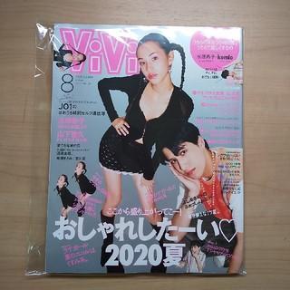 講談社 - ViVi  2020年 8月号