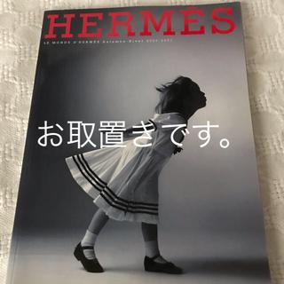 エルメス(Hermes)のエルメス の世界 2000-2001 秋・冬(その他)