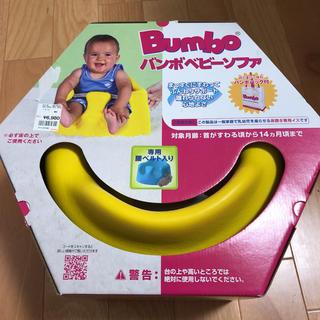 Bumbo - バンボ Bumbo ベビーチェア